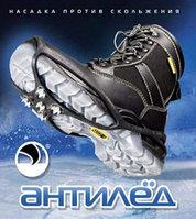 Антилед для обуви, фото 1