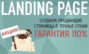 Создание и продвижение Лендинг пэйдж
