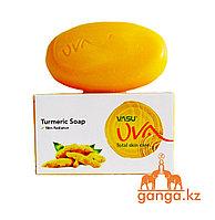 Мыло с Куркумой (Turmeric Soap VASU), 125 гр.
