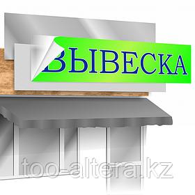 Несветовые вывески для магазинов и офисов в Алматы