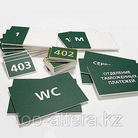 Изготовление табличек из различных материалов в Алматы