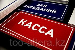 Изготовление табличек из различных материалов в Алматы, фото 2