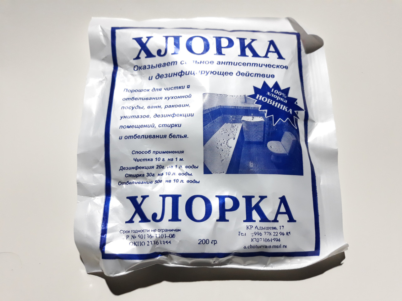 Хлорка   Фирменная Большая.  200гр./ 180 гр.