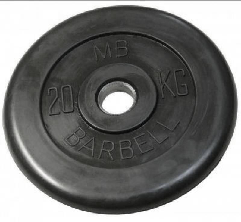 Диск обрезиненный Barbell 20 кг (Д -26-31-50-мм)