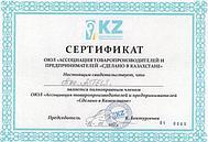 sdelano_v_kazahstane.jpg