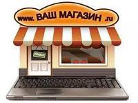 Создание интернет магазина в Казахстане