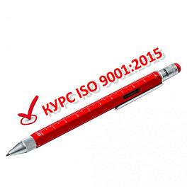 Курс разработка, внедрение и внутренний аудит ISO 9001:2015