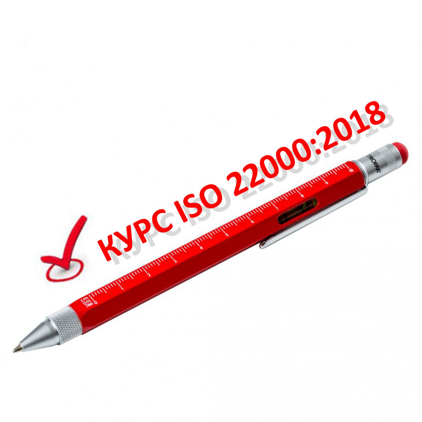 Курс разработка, внедрение и внутренний аудит ISO 22000:2018
