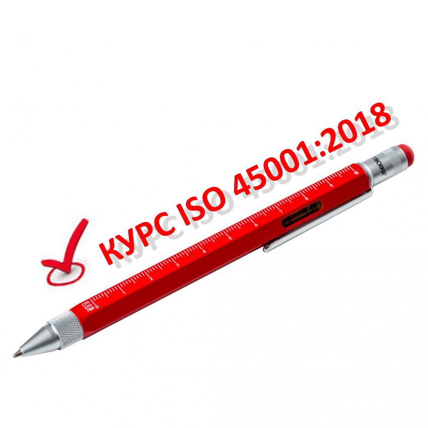 Курс разработка, внедрение и внутренний аудит ISO 45001:2018