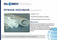 Трубная изоляция Globex