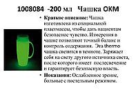 Чашка для инвалидов