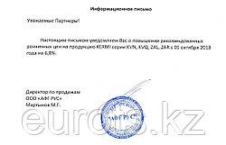 Повышение цен на внутрипольные конвекторы Kermi