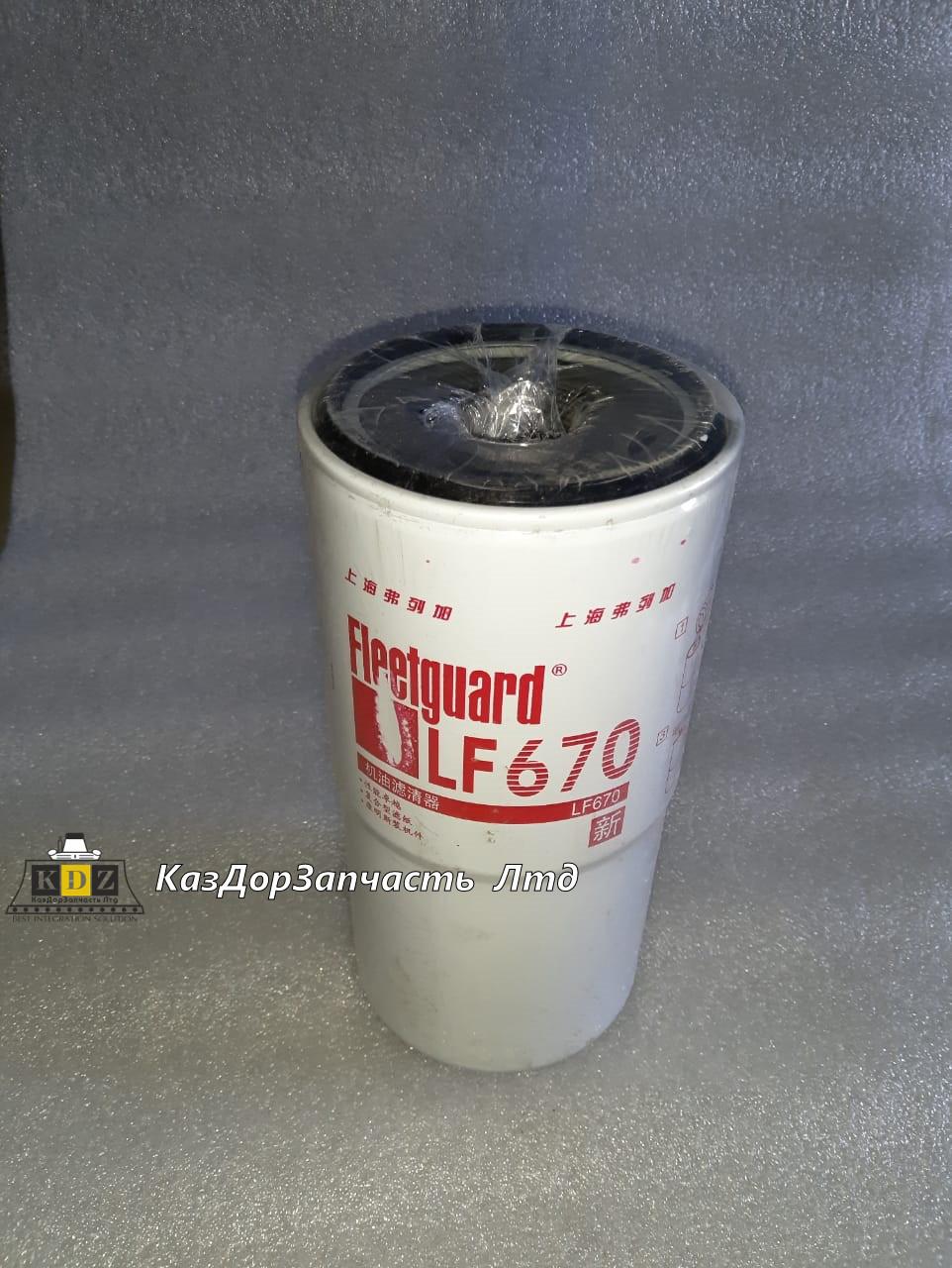 Масляный фильтр LF670 (Cummins)