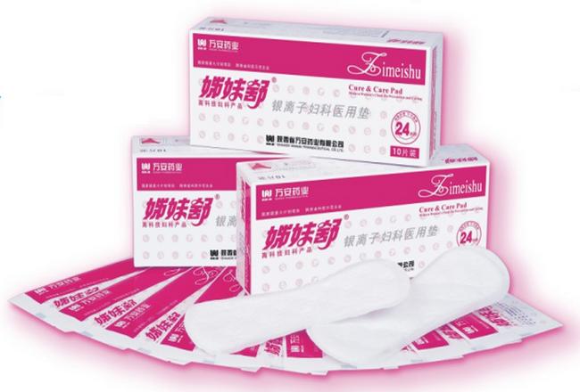"""""""Цзи Мэй Шу"""" (Zimeishu) лечебные прокладки (Китай) 10 штук в упаковке"""