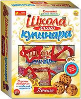 """Ranok creative 14121001Р Школа юного кулинара""""Печенье"""", фото 1"""