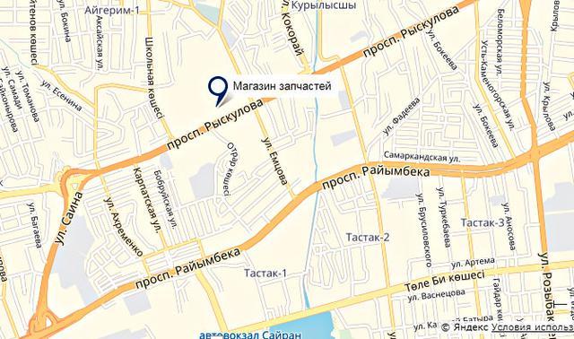 Адрес магазина запчастей