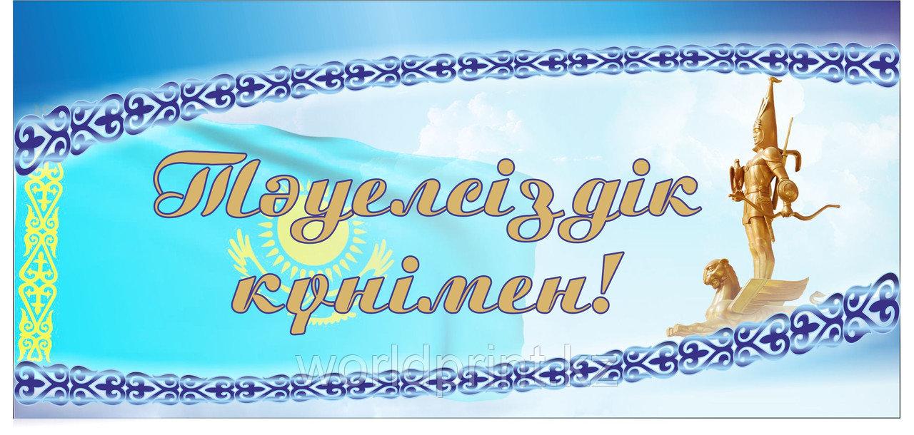 Открытка ко Дню Независимости Казахстана
