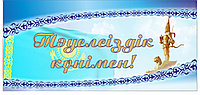Открытка ко Дню Независимости Казахстана, фото 1