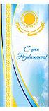 Открытка ко Дню Независимости Казахстана, фото 2