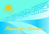 Открытка ко Дню Независимости Казахстана, фото 5