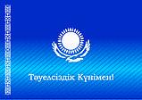 Открытка ко Дню Независимости Казахстана, фото 3