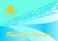Открытка Дню Независимости Астана, фото 1