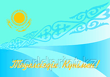 Открытка Дню Независимости Астана