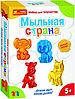 "Ranok creative 15100173Р Мыльная страна ""Веселый зоопарк"""