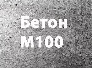 Бетон М-100
