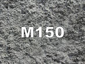 Бетон М-150