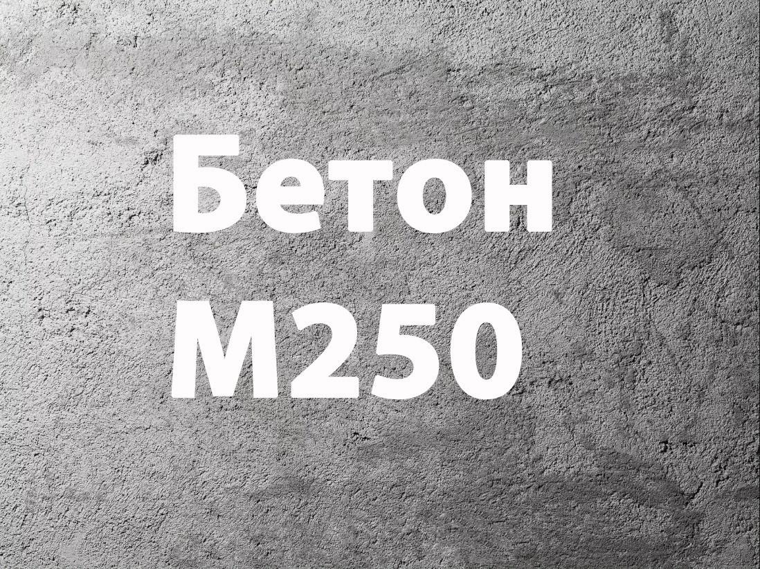 Бетон М-250