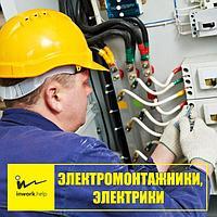 Услуги электромонтажника