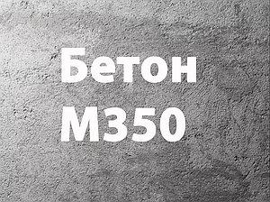Бетон павлодар цена игорь бетон