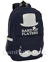 Универсальный школьный рюкзак Band of players синий