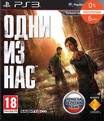 Одни из нас The Last of Us для PS3