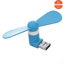 Вентилятор для устройств с microUSB (OTG), blue