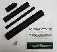 Комплект для заделки кабеля ТКТ/К. с колпачком. концевая муфта.