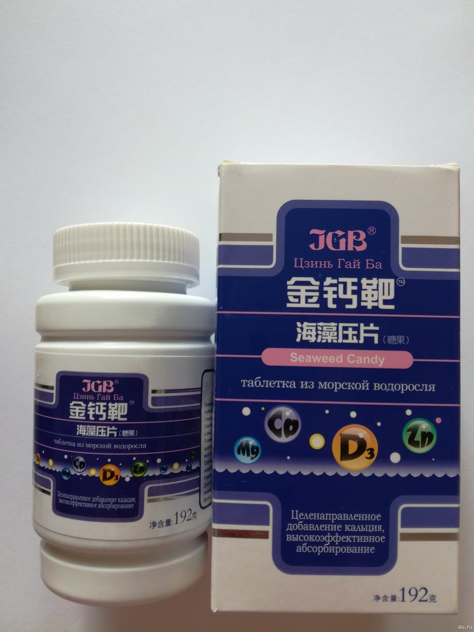 Цзинь Гай Ба из морской водоросли таблетки, банка 120 капсул