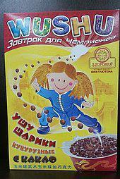 Ушу шарики кукурузные с какао без глютена 250 грамм