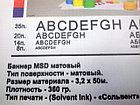 Печать баннера Frontlite 340 гр., фото 2