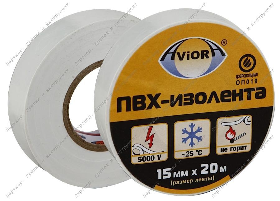 Изолента 15мм*20м белая. Aviora