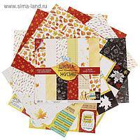 Набор бумаги для скрапбукинга «Школа это маленькая жизнь», 12 листов, 30,5 х 30,5 см, 180 г/м