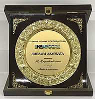 Наградная тарелка в подарочном футляре. (Цвет - золото, диаметр 20см)