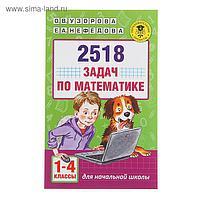 2518 задач по математике. 1-4 классы. Узорова О. В., Нефёдова Е. А.