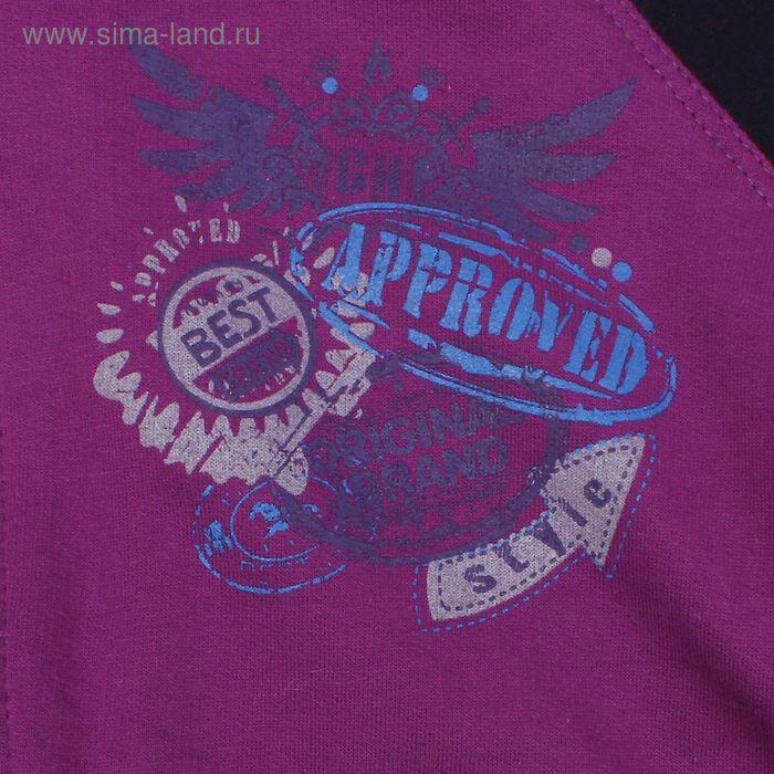 Куртка для мальчика, рост 110 см (60), цвет лиловый/тёмно-синий - фото 4