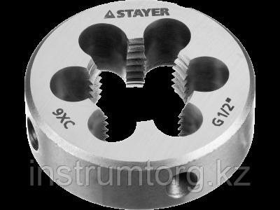 """Плашка круглая ручная STAYER """"MASTER"""", сталь 9ХС, для трубной резьбы G 1/2``"""