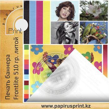 Печать баннера Frontlite 510 г\м.кв. литой