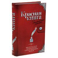 "Книга-шкатулка ""Красная книга"", 4,3 см × 12,7 см × 18,7 см, фото 1"