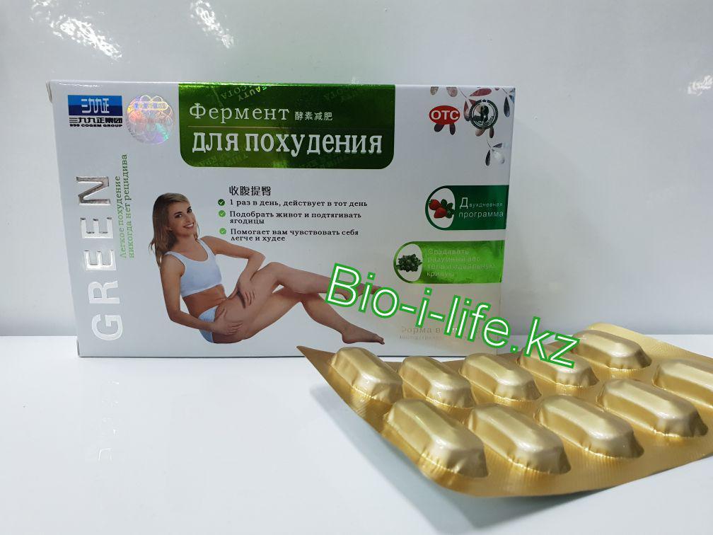 Фермент для похудения Green