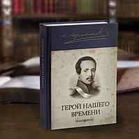Сейф-книга «Герой нашего времени», 21х15,5х5 см, фото 1